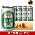 台湾金牌啤酒330ml*24瓶 原装整箱装台湾进口 TWSC