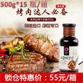 清净园韩国进口烤牛排酱韩式烧烤酱500g*15瓶【整箱】/特价清仓