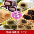 雪之恋手造麻薯6口味180g盒三叔公糕点休闲零食品台湾进口TWSC